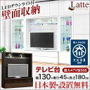 [送料無料 設置無料] 日本製 LEDダウンライトでド迫力の壁面収納 ラテ テレビ台 幅130cm 完成品
