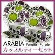 【送料無料祭】アラビア (ARABIA) パラティッシ パープル カップル ティーセット