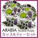 【送料無料祭】アラビア (ARABIA) パラティッシ パープル ペア ティーセット (2人用セット )