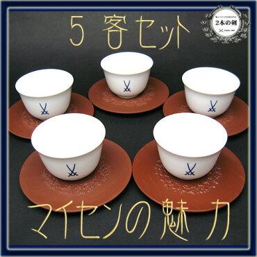 マイセン(Meissen)マイセンマークカップ&ソーサー5種セット