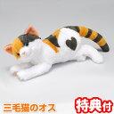 なでなでねこちゃんDX2 三毛猫のオス 撫でると鳴くぬいぐるみ なでなでネコちゃん なでなで猫ちゃん なでなでネコちゃん