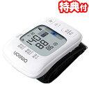 《200円クーポン配布》 オムロン 手首式血圧計 HEM-6235 omron デジタル血圧計 hem6235 脈拍計測 血圧測定 薄い 軽い 静か