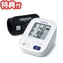 《200円クーポン配布》 オムロン 上腕式血圧計 HCR-7202 デジタル血圧計 上腕血圧計 オムロン血圧計 HCR7202 血圧測定器 omron