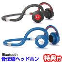 《クーポン配布中》 ワイヤレス骨伝導ヘッドホン BONEIN 702T ボーンイン 骨伝導式ヘッドホン ブルートゥース Bluetooth 集音器 耳をふさがない