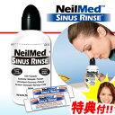 サイナス リンスキット (60包み付) 鼻洗浄器 SRK60 ニールメッドファーマスーティカルズ社製