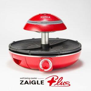 ザイグルプラス トングプレゼント 専用カバー付き品 ZAIGLE PLUS ザイグル赤外線グリル 煙がでない 無煙ロースター 無煙グリル 無臭ロースター ホットプレート 無煙焼肉ロースター 焼き肉グリル ザイグル プラス