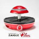 ザイグルプラス トングプレゼント 専用カバー付き品 ZAIGLE PLUS ザイグル赤外線グリル 煙