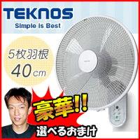 テクノスフルリモコンDC壁掛け扇風機KI-DC477省電力静音DC扇風機DCファン壁掛け壁かけファンリモコン扇風機冷風機通販ーで選べるおまけ付