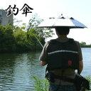 つり用傘 日傘 釣傘 傘型帽子 日差しカット帽子 釣り傘帽子