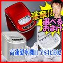 ベルソス 高速製氷機2 VS-ICE02 家庭用製氷機豪華特...