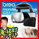 breo モンデールヘッドスパiD3X アイマッサージャー ヘッドマッサージャー ヘッドマッサージ機