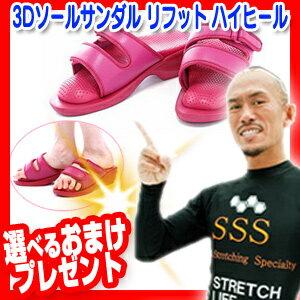 3D 獨家涼鞋解除 hihi Le 金子但是監督 3 好處在立體 3D 鞋底穿只伸展雙腿和腳掌鞋底涼鞋美麗姿態涼鞋美身體 3D 涼鞋拉伸涼鞋健康涼鞋 3D 涼鞋電梯高她