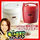 シロカ 電気圧力鍋 クックマイスター siroca SPC-101 レシピ付 マイコン電気圧力なべ シロカ圧力鍋 SPC101 圧力式 電気鍋 レシピ付 スロークッカー