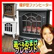 ベルソス 暖炉型ファンヒーター1200W VS-HF2201 アンティークデザイン 暖炉型ヒーター 暖炉型電気ストーブ VSHF2201 暖炉型ストーブ 暖炉ストーブ