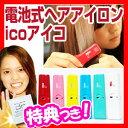 電池式ヘアアイロン ico アイコ コードレス ヘアーアイロン ポータブルヘアアイロン 携帯ストレートヘアアイロン 超コンパクト