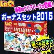 LaQ ラキュー ボーナスセット 2015 組立ブック付 クリアパーツ入り 1200ピース 知育玩具 ブロック パズル LaQ ボーナスセット 2015