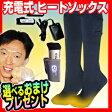 CROSSHEAT ヒートソックス 充電式ヒーターソックス ヒーター靴下 ヒーター付きソックス 電熱ソックス 足温器 冷え取り靴下