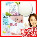 炭酸石けん 無添加 炭酸石鹸 2個注文で送料を無料 炭酸せっけん 炭酸美容 炭酸ソープ 洗顔