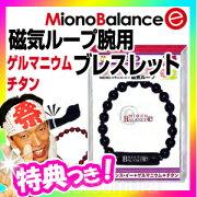 ミオノバランスイー 磁気ループ腕用 磁気ブレスレット Miono Balance e 磁気アームレット 磁力 ゲルマニウム チタン
