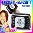 ★最大44倍&1000円クーポン★ omron オムロン 手首式血圧計 HEM-6321T デジタル血圧計 Bluetooth通信機能搭載 HEM6321T