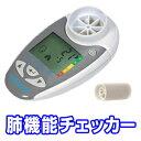 肺機能測定 肺チェッカー 呼吸機能測定機 肺年齢測定器 ハイチェッカー 呼吸測定機