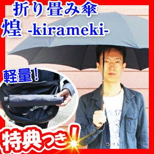 折り畳み傘 煌 kirameki 煌めき 男性傘 超小型185g 折り畳み雨傘 超軽量傘 メンズ傘 男の雨傘 紳士傘 雨傘 折りたたみ傘 折畳傘 折りたたみ傘 lucky5days