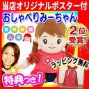 オリジナル説明ポスター付 おしゃべりみーちゃん 女の子 しゃべり人形 しゃべるぬいぐるみ 音声認識人