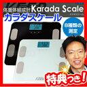 体重体組成形 カラダスケール MEHR-10 Karada Scale 体重計 体脂肪計 BMI測定