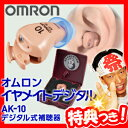 オムロン デジタル式補聴器 イヤメイトデジタル AK-10 軽度難聴者用 耳あな型タイプ デジタル補聴器 デジタル補聴機
