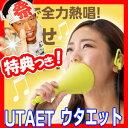 ウタエット ストレス発散 発声練習 カラオケ練習 UTAET ウタエット 70%消音機能 自宅でカラ