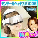 breo モンデールヘッドスパiD3S アイマッサージャー ヘッドマッサージャー ヘッドマッサージ機 iD3X 姉妹品