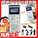 簡単デジタル録音機 USB充電式 ボイスレコーダー 小型録音機 ボイレコ 簡単操作 音楽