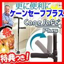 楽天日本通販ショッピングケーンセーフプラス ロング ショート CaneSafePlus 補助ハンドルがプラス 折りたたみ杖 LEDライト杖 5段階伸縮可能 自立する杖 倒れない杖 ステッキ つえ