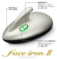 フェイスアイロン2