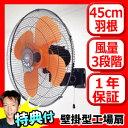 コウデン 広電 45cm工業扇風機 壁掛け扇風機 KSF4513-H 大型扇風機 壁掛扇風機 KSF4513H 工場扇 業務用扇風機 倉庫用扇風機