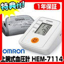 オムロン 自動血圧計 HEM-7114 上腕式血圧計 omron血圧計 インテリセンス血圧計 HEM7114 デジタル血圧計