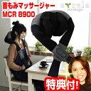 アルインコ 首もみマッサージャー MCR8900 K ALINCO 首マッサージ機 電動マッサージ器