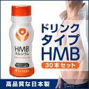ドリンクHMB 30本セット 日本予防医薬 HMBカルシウム 塩化マグネシウム ビタミンD 筋肉 トレーニング ジム ロコモ対策 サルコペニア対策 通販