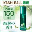 お部屋の芳香剤「緑林の香り」150mL【IYASHI BALL専用】アロマ 日本予防医薬 通販【05P28Sep16】