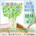 ペーパー加湿器【グリーンウッド・モイスチャライザー】紙加湿器...