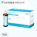 イミダペプチド(ヨーグルト風味)10本 ノンカフェイン 栄養ドリンク イミダゾールジペプチド 日本予防医薬
