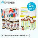 【5%OFF】イミダペプチド(Q10ドリンク30本+ゆず風味30本) ノンカフェイン 栄養ドリンク イミダゾールジペプチド 日本予防医薬