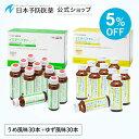 【5%OFF】イミダペプチド(うめ風味30本+ゆず風味30本) ノンカフェイン 栄養ドリンク イミダゾールジペプチド 日本予防医薬
