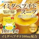 イミダペプチドコーンスープ イミダゾールジペプチド イミダゾールペプチドスープ1箱(10袋入り)コーンポタージュ コーンクリーム 日本予防医薬 通販