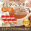 イミダペプチドコンソメスープ イミダゾールジペプチド イミダゾールペプチドスープ6箱(60袋入り)セット ビーフブイヨン ビーフコンソメ 日本予防医薬 通販