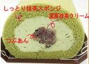 贅沢 抹茶ロールケーキ (17cm) (送料無料 敬老の日ギフト お歳暮ギフト バースデーケーキ