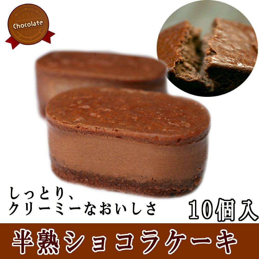 ギフト 半熟 ショコラ ケーキ 10個入  スフレ 半熟 スィーツ はんじゅく 父の日 ギフト