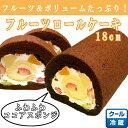 フルーツロールケーキ (18cm) 誕生日ケーキ バースデー...