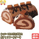 バレンタインギフトに生チョコロールケーキ17cm送料無料 ギフト送料込みロールケーキチョコレートケーキバースデーケーキ冷凍配送のみチョコレートケーキプレゼントチョコレートチョコスイーツ2019【2月9日からのお届けです。】