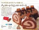 チョコロールケーキ バレンタイン チョコレート